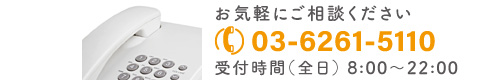 日本語・中国語対応の電話番号