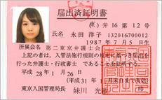 中国語対応の東京都千代田区の弁護士