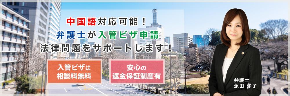 中国語,日本語対応の女性弁護士へお気軽にご相談下さい。入管,ビザ,交通事故,労働問題,離婚,刑事事件などに力をいれています。