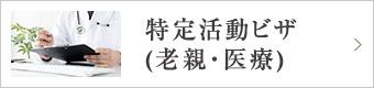 特定活動ビザ(老親・医療)