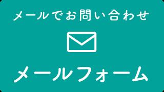 名古屋電話番号リンク